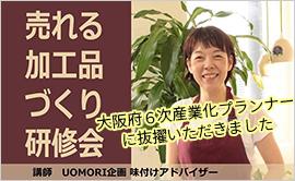参加者募集! 「売れる加工品づくり研修会」(南河内)